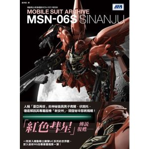 機動戰士終極檔案 MSN-06S新安州