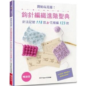 開始玩花樣!鉤針編織進階聖典(暢銷版):針法記號118款&花樣編123款