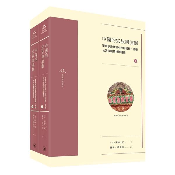 中國的宗族與演劇(全二冊)