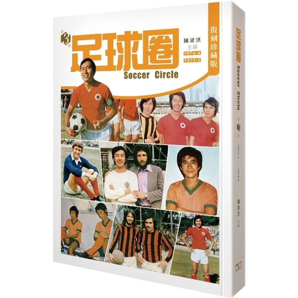 足球圈 第3輯(1974.4-1975.5)