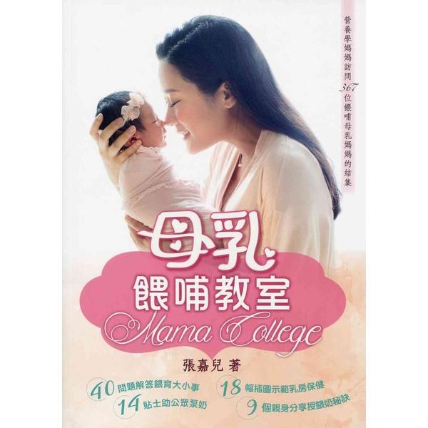 母乳餵哺教室 Mama College