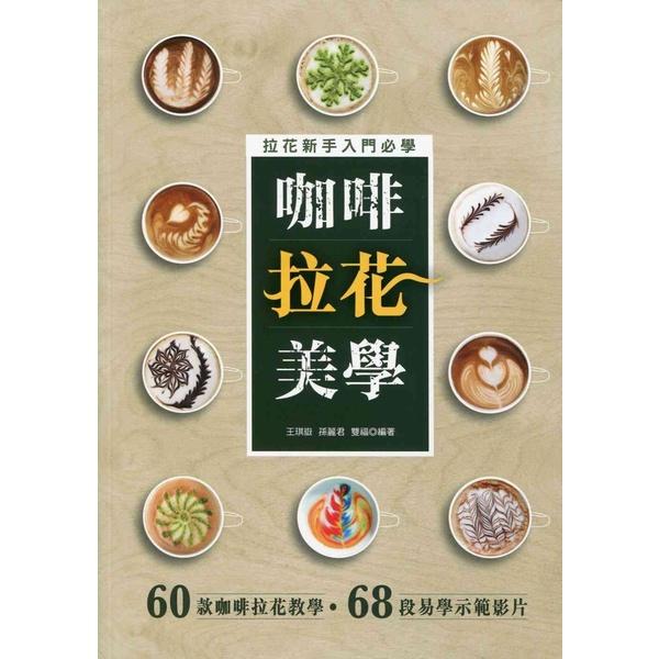 咖啡拉花美學(附QR code)