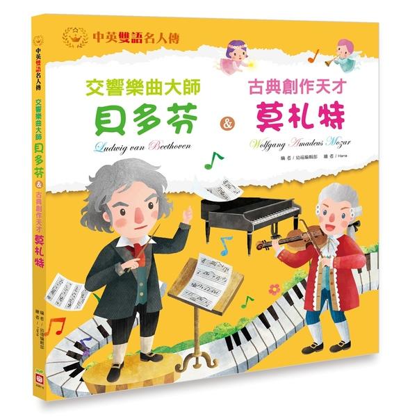 交響樂曲大師 貝多芬&古典創作天才 莫札特【中英雙語故事】
