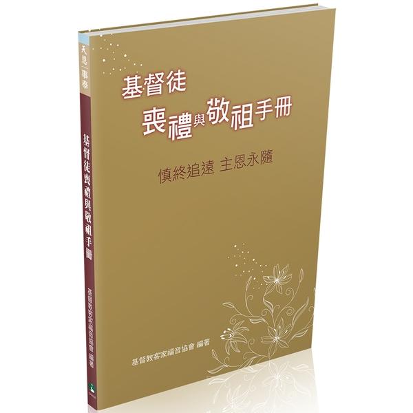 基督徒喪禮與敬祖手冊