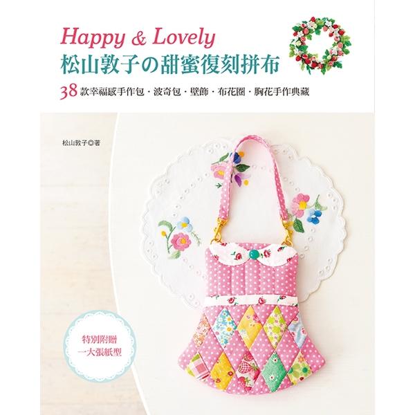 Happy & Lovely!松山敦子的甜蜜復刻拼布