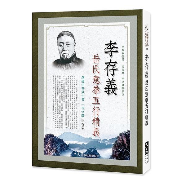 李存義岳氏意拳五行精義