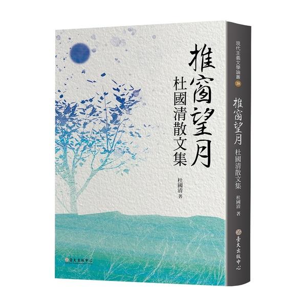 推窗望月:杜國清散文集