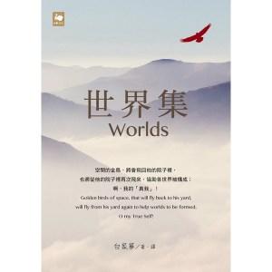 世界集 Worlds【中英對照】