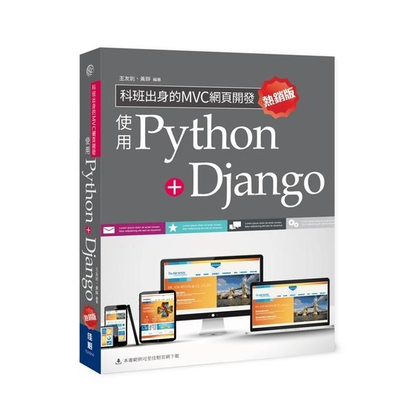 科班出身的MVC網頁開發:使用Python+Django(熱銷版)(二版)