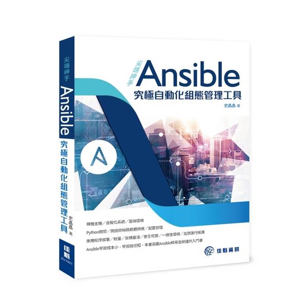 尖端神手Ansible 究極自動化組態管理工具