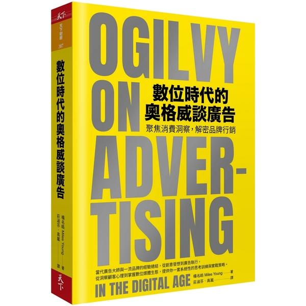 數位時代的奧格威談廣告:聚焦消費洞察,解密品牌行銷