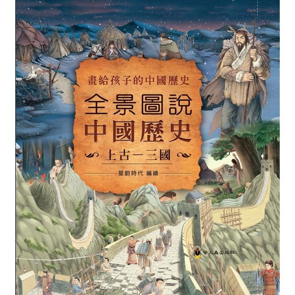 全景圖說中國歷史(上古—三國)
