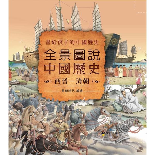 全景圖說中國歷史(西晉—清朝)