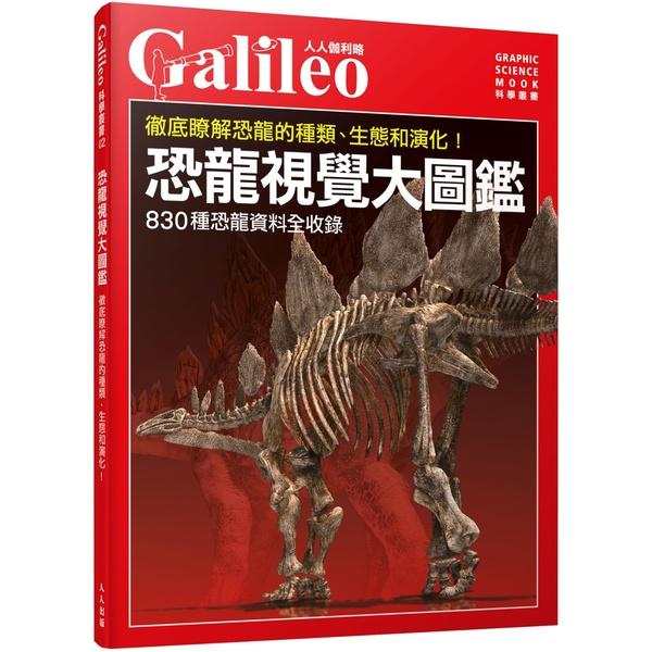恐龍視覺大圖鑑:徹底瞭解恐龍的種類、生態和演化! 人人伽利略02