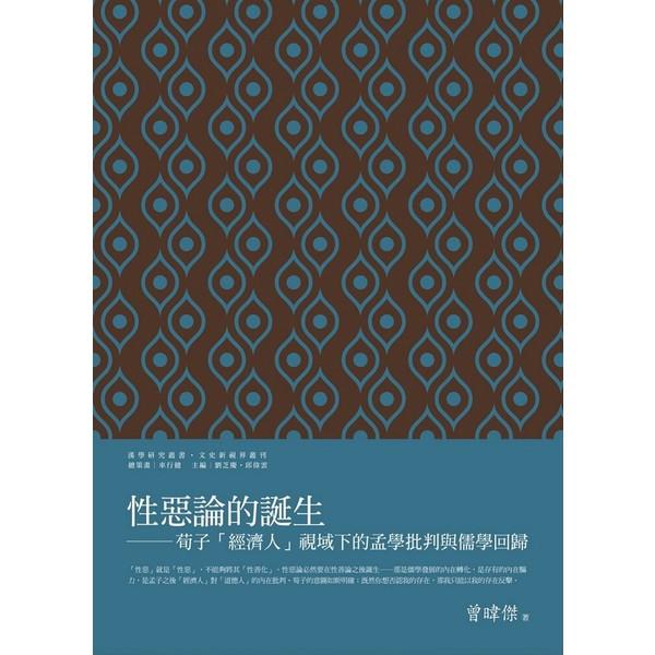 性惡論的誕生:荀子「經濟人」視域下的孟學批判與儒學回歸