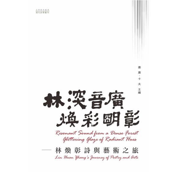 林深音廣.煥彩明彰:林煥彰詩與藝術之旅