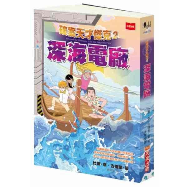 破案天才傑克2:深海電廠