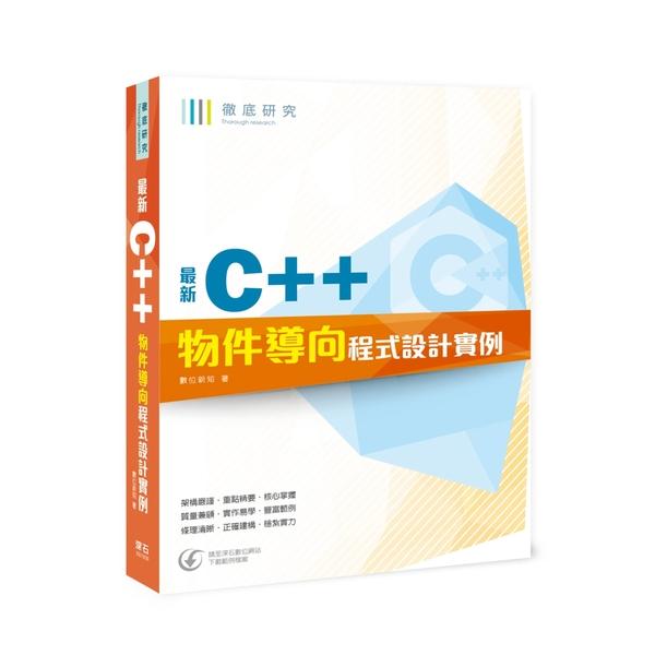 徹底研究 最新C++物件導向程式設計實例
