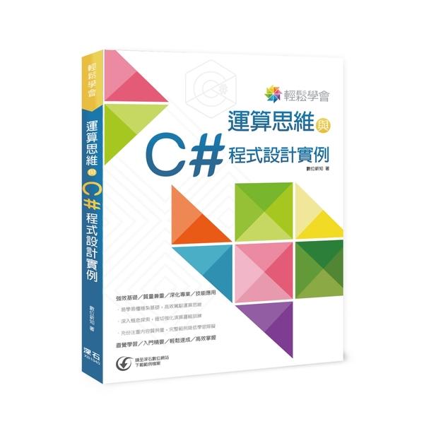 輕鬆學會 運算思維與C#程式設計實例