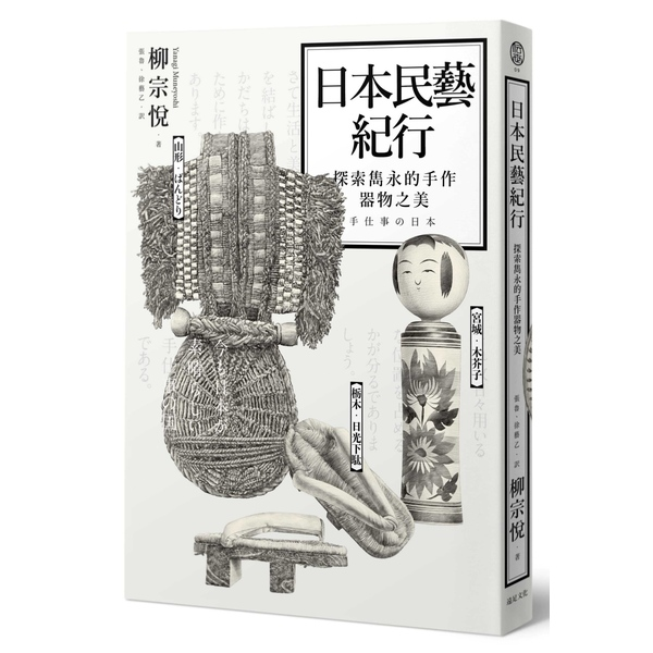 日本民藝紀行:探索雋永的手作器物之美