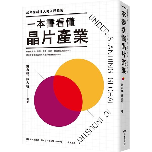 一本書看懂晶片產業:給未來科技人的入門指南