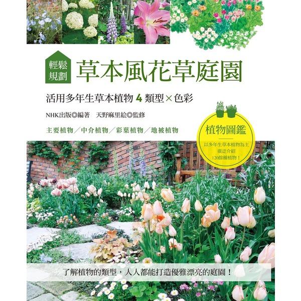 輕鬆規劃草本風花草庭園::活用多年生草本植物4類型×色彩