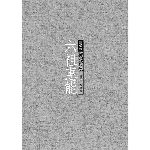 六祖惠能:禪源曹溪