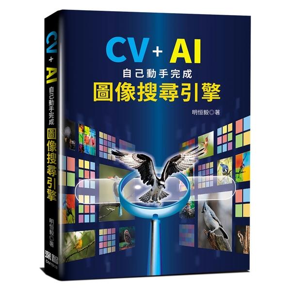 CV+AI自己動手完成圖像搜尋引擎
