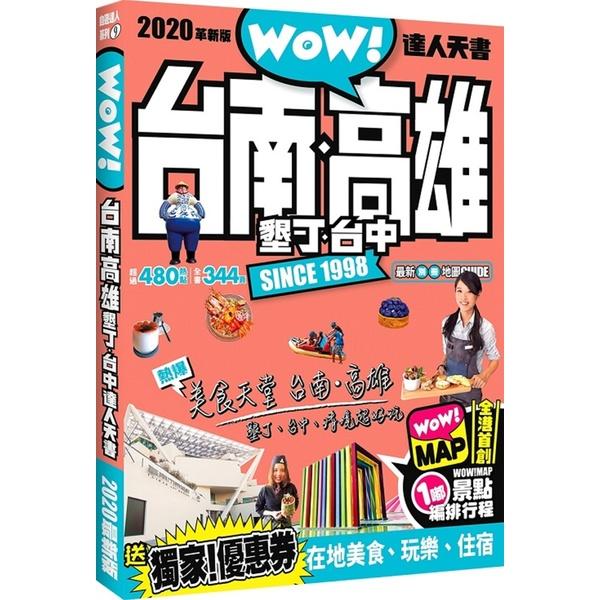 台南.高雄.墾丁.台中達人天書2020最新版