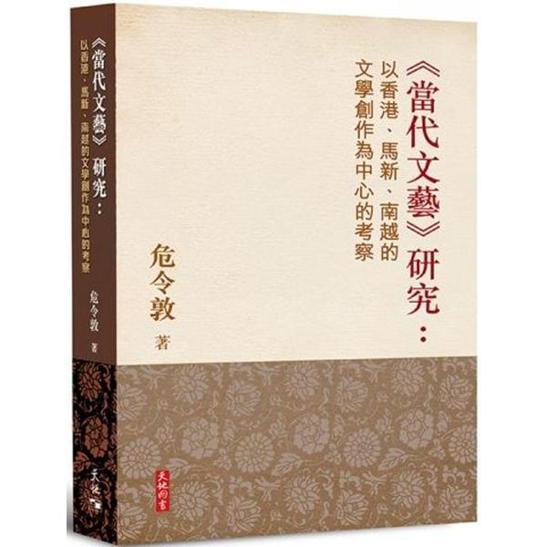 當代文藝研究:以香港、馬新、南越的文學創作為中心的考察