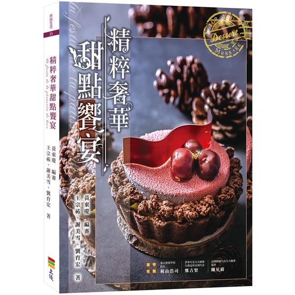 精粹奢華甜點饗宴(簽名版)