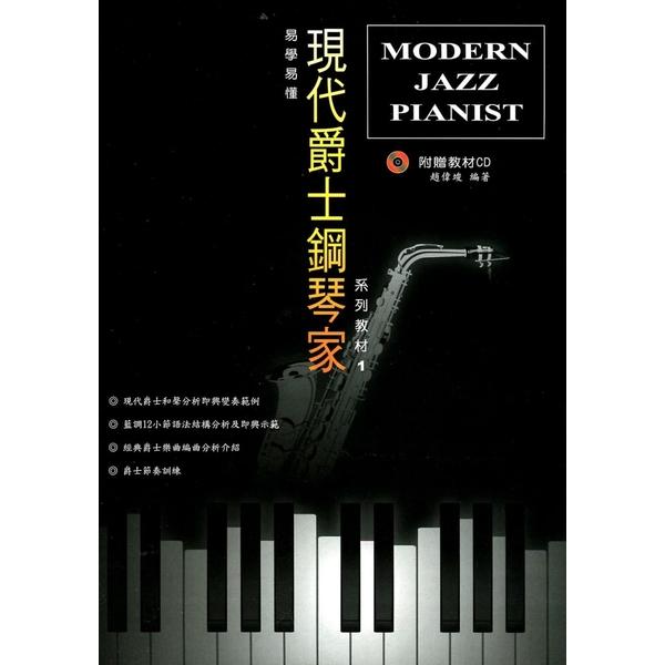 現代爵士鋼琴家1(再版)