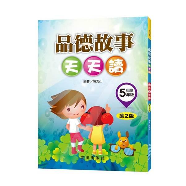 品德故事天天讀(國小5年級)(第2版)