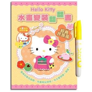 Hello Kitty 水畫變裝翻翻書(經典民族風)