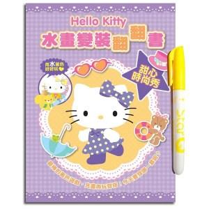 Hello Kitty 水畫變裝翻翻書(甜心時尚秀)