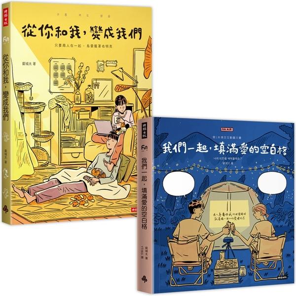 裴城太甜蜜蜜套書:《從你和我,變成我們》到《我們一起,填滿愛的空白格》(共2冊)