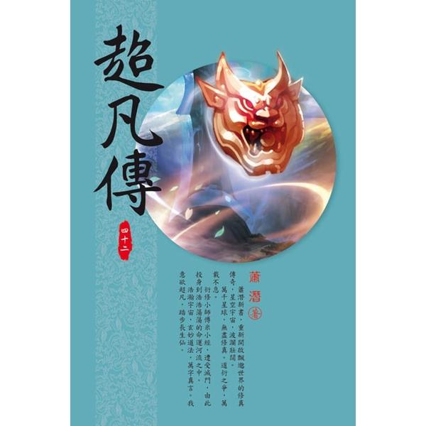 超凡傳(第四十二卷):星環禁地