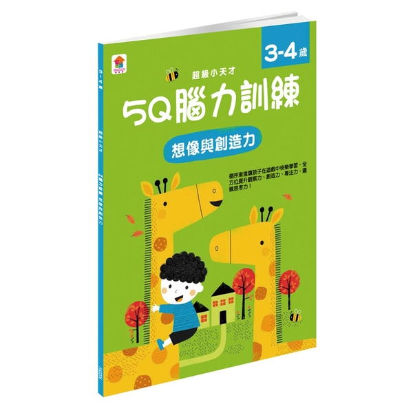 5Q 腦力訓練:3-4歲(想像與創造力)(1本練習本+46張貼紙)