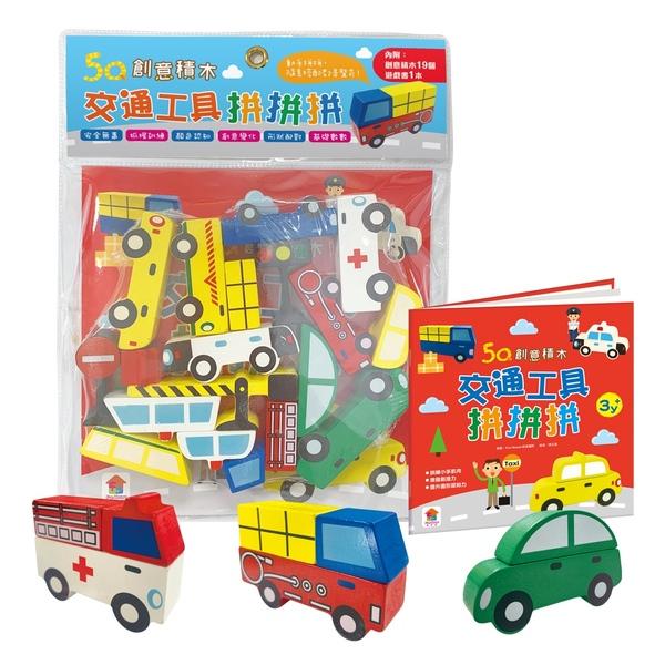 交通工具拼拼拼(內含19個創意積木+1本互動遊戲書)