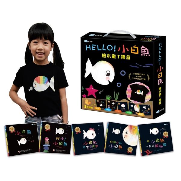 HELLO!小白魚繪本童T禮盒(5本幼兒認知繪本+1件兒童紀念T恤)