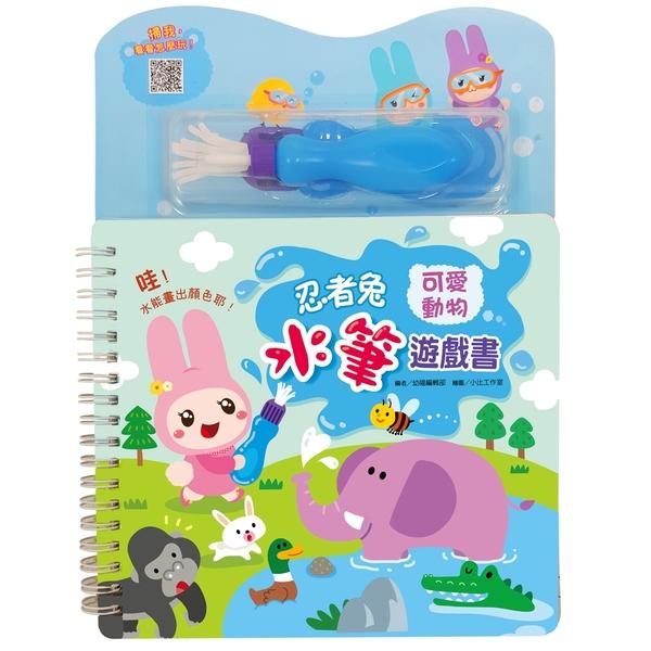 忍者兔水筆遊戲書:可愛動物