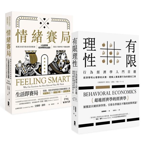 透視人類高效勝算的非理性,行為經濟學套書(情緒賽局+有限理性)