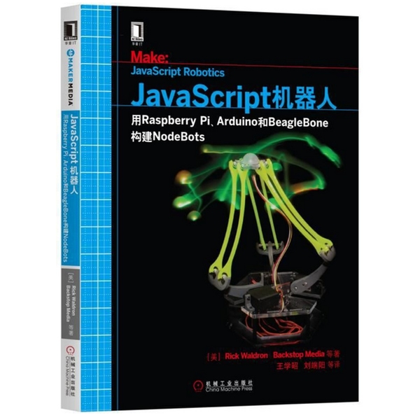 JavaScript機器人:用Raspberry Pi、Arduino和BeagleBone構建NodeBots