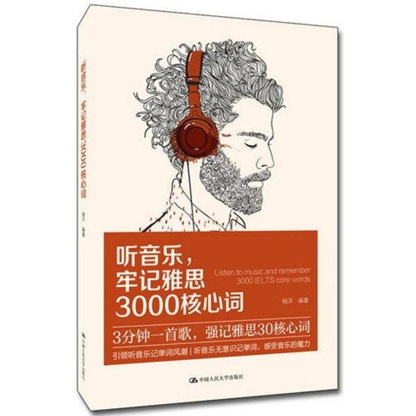 聽音樂,牢記雅思3000核心詞