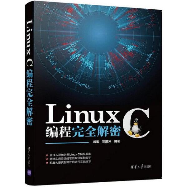 Linux C編程完全解密