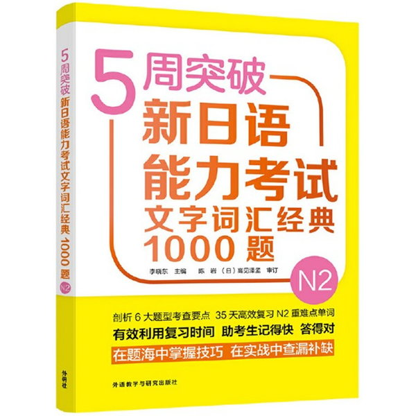 5周突破新日語能力考試文字詞彙經典1000題N2