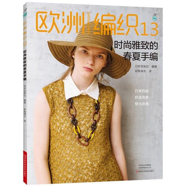 歐洲編織(13):時尚雅致的春夏手編