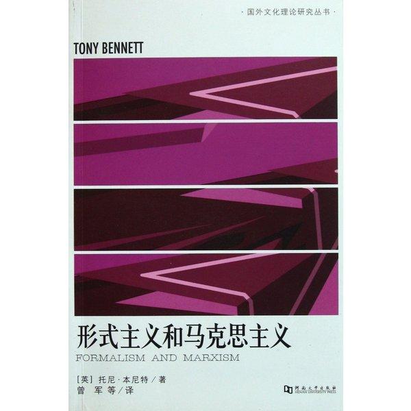 國外文化理論研究叢書.形式主義和馬克思主義