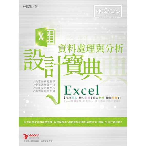 Excel 資料處理與分析設計寶典