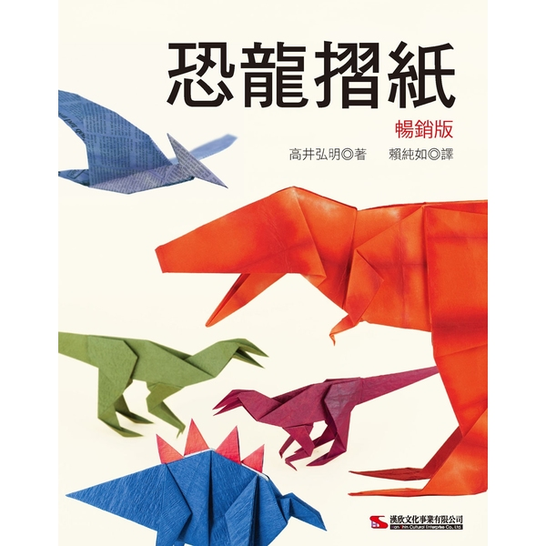 恐龍摺紙(暢銷版)(二版)